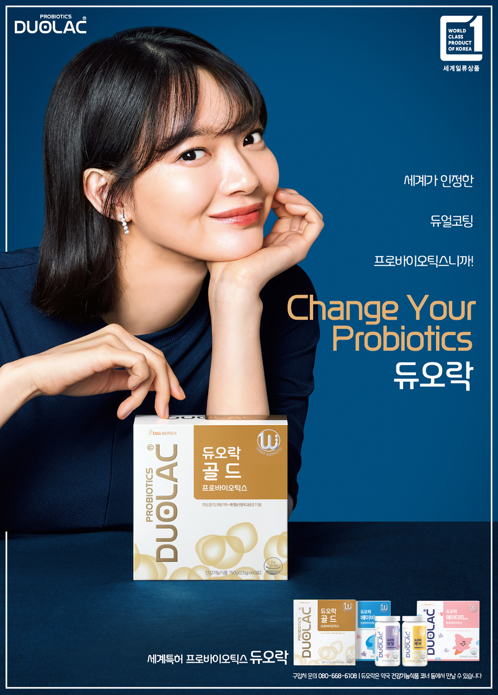 Change Your Probiotics - Duolac